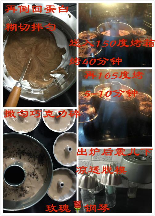 圣诞巧克力戚风蛋糕_9.jpg