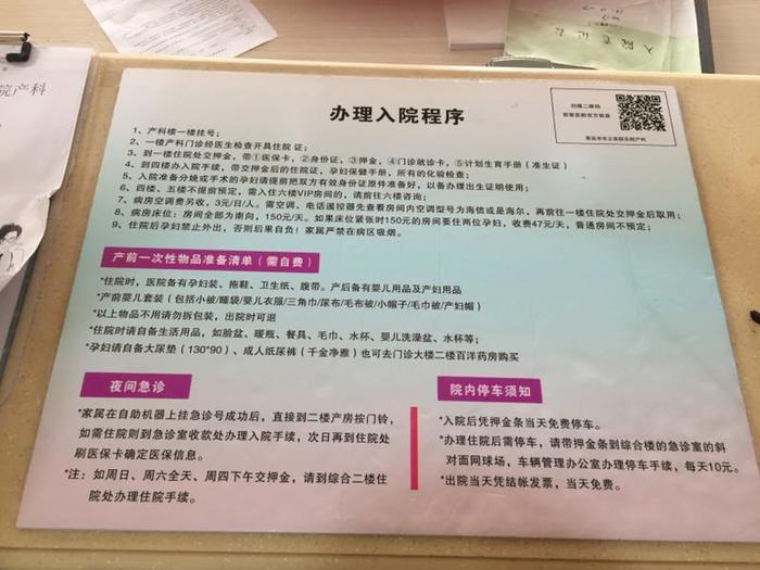 入院待产包.jpg