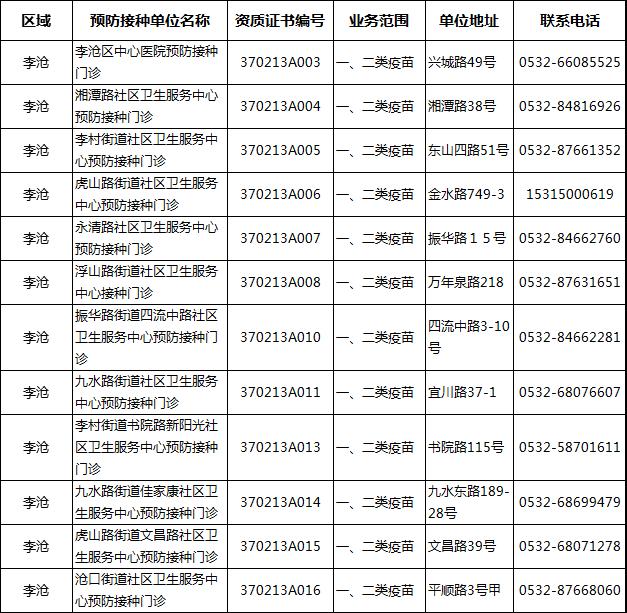 李沧1.png
