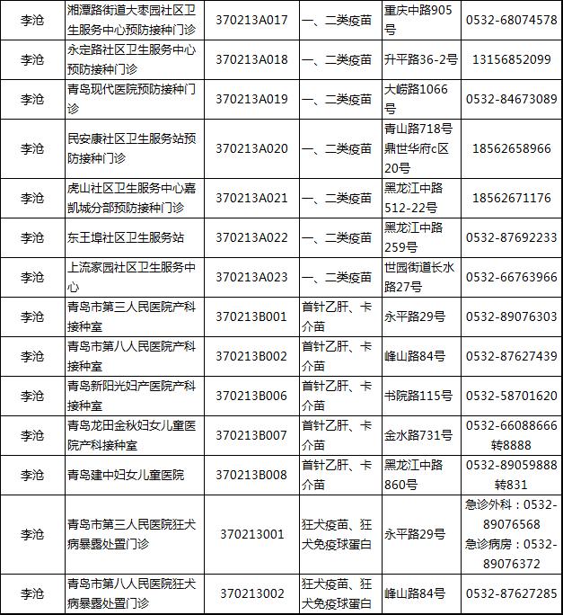 李沧2.png