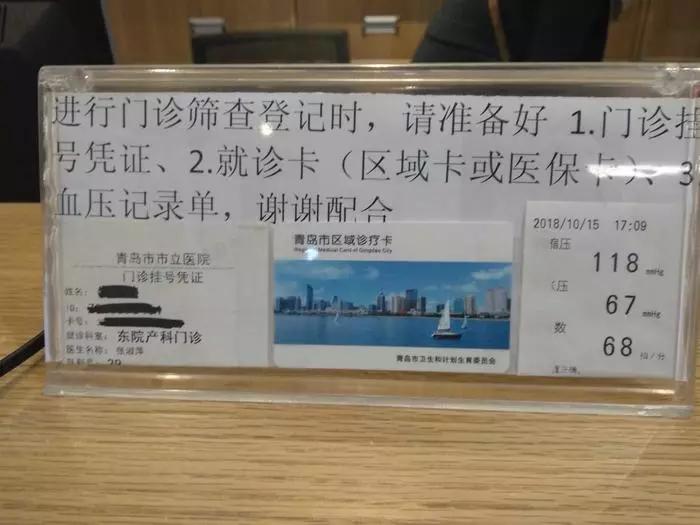 青岛各大医院预约挂号攻略在此,让你挂号不再难!