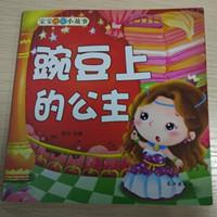 兒童情商故事讀物《豌豆上的公主》