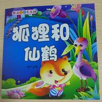 兒童情商故事 《狐貍和仙鶴》