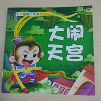 兒童情商故事 卡通讀物《大鬧天宮》