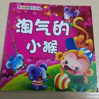 兒童情商故事 《淘氣的小猴》