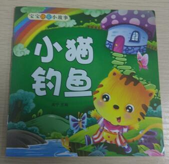 【超市】兒童情商故事 《小貓釣魚》
