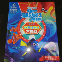 迪士尼雙魚創意游戲大挑戰《海底總動員2》