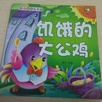 兒童情商故事 《饑餓的大公雞》
