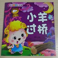 【超市】兒童情商故事《小羊過橋》