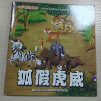 兒童情商故事 《狐假虎威》媽網邀你兌圖書