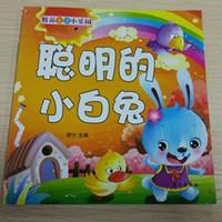 【超市】兒童情商故事《聰明的小白兔》