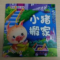 兒童情商故事 媽網超市邀你來兌《小豬搬家》