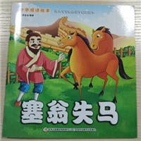 兒童情商故事 媽網超市邀你來兌《塞翁失馬》