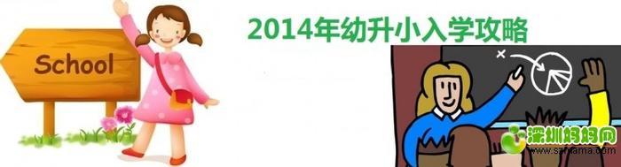2014幼升小入学攻略1111.jpg