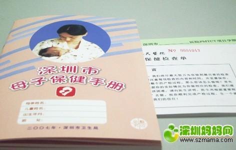 深圳母嬰保健手冊.JPG