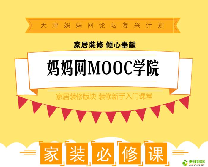 家裝MOOC 1.png