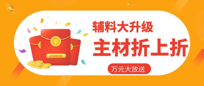 主材折上折_公众号封面首图_2019.08.22.jpg