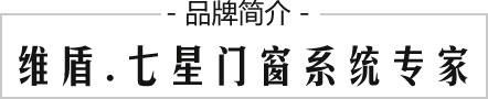 品牌介绍.jpg