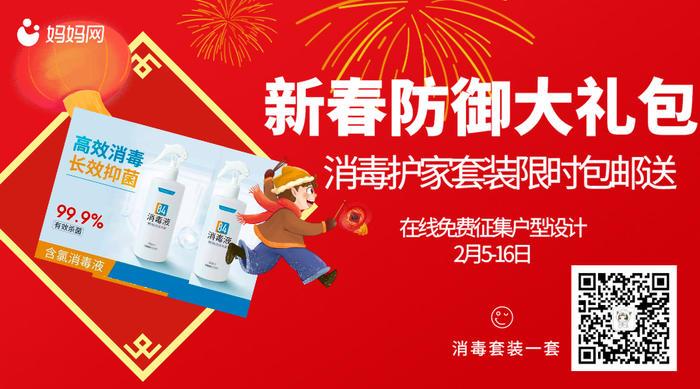 新春大礼包_横版海报_2020-02-05-0.jpeg