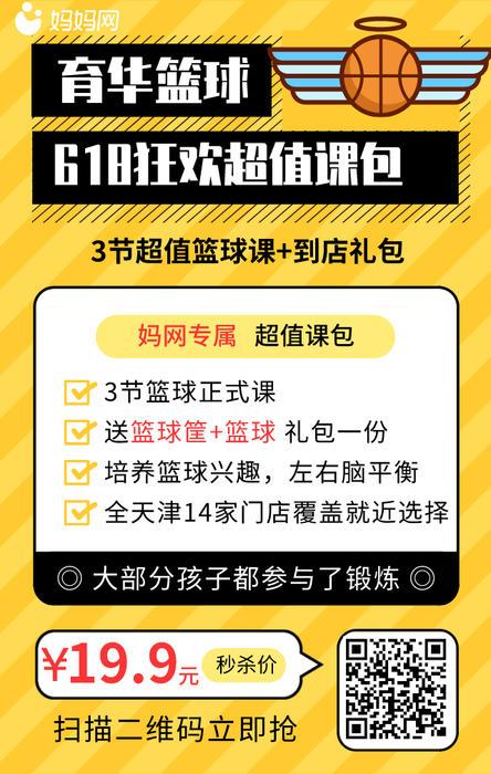 618籃球課_手機海報_2020-06-03-0.jpeg