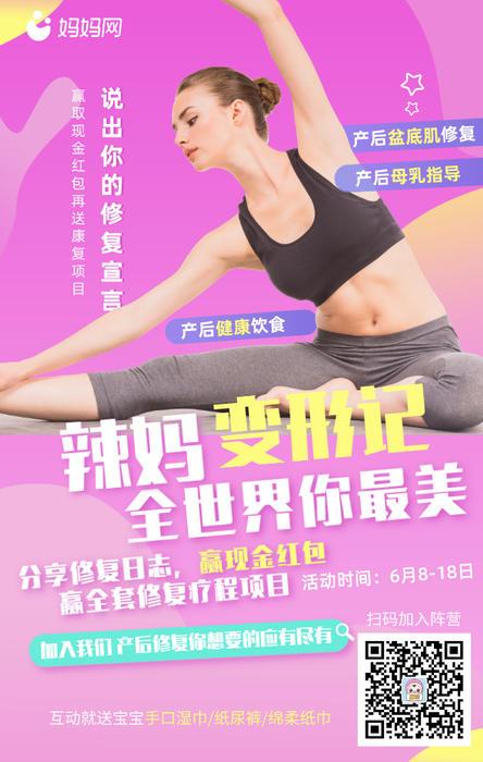 辣媽變形記11_手機海報_2020-06-08-0.jpeg