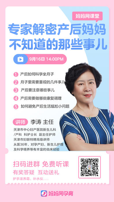 妈妈网课堂-臣里李涛33.jpg