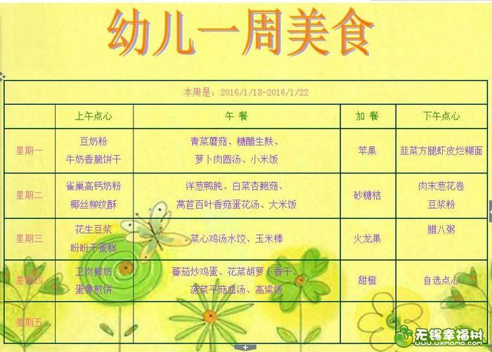 崇安区中心 食谱.jpg