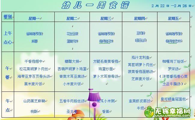 通江实验食谱.jpg