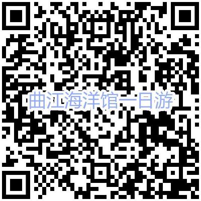 曲江海洋馆.png